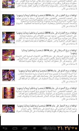 توقعات للابراج في 2015 + 2016