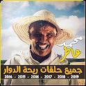 ريحة الدوار جميع حلقات - محمد عاطر - Riht Douar icon