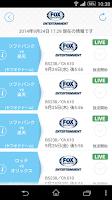 Screenshot of スカパー!プロ野球セットアプリ