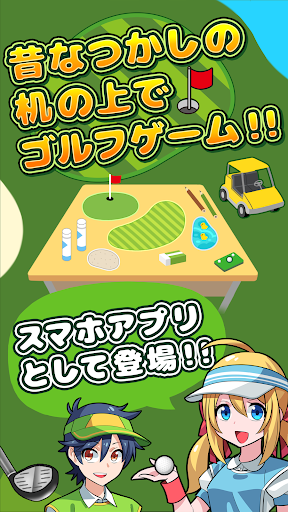 玩免費體育競技APP|下載机でGOLF app不用錢|硬是要APP