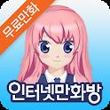 인터넷만화방 만화 웹툰 무료만화 무료웹툰 순정만화 icon