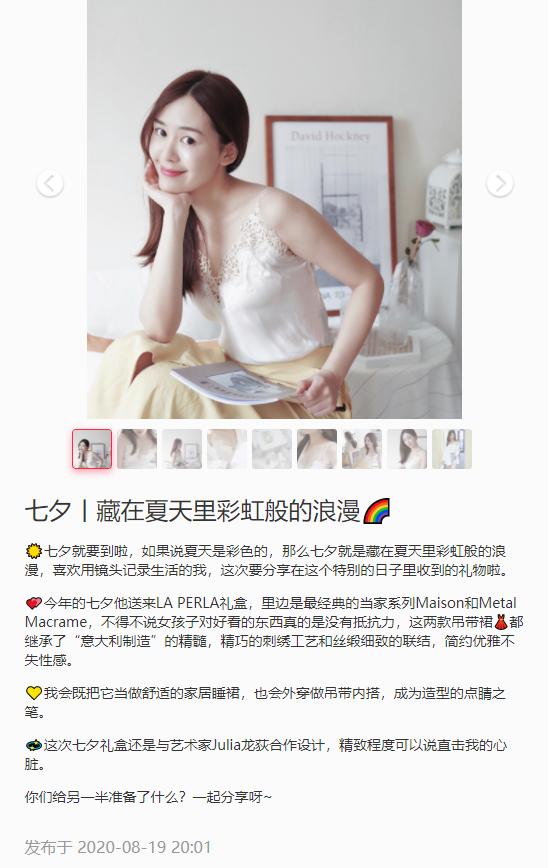 La Perla's successful Qixi campaign KOL influencer post on Red