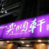奕順軒(宜蘭店)