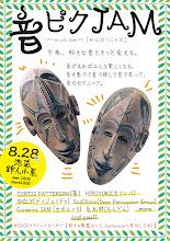 Photo: 「音ピクJAM」 フライヤーおもて別案 2013.08.02