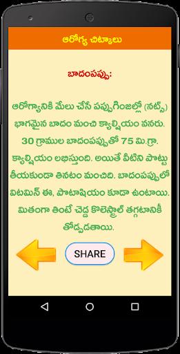 Health Tips Telugu Chitkalu 1.11 screenshots 1