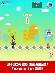 Super Mario Run Screenshot