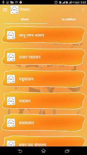 योगासन हिंदी में screenshot