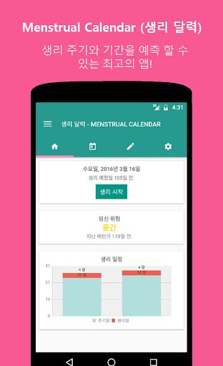 생리 달력 - Menstrual Calendar