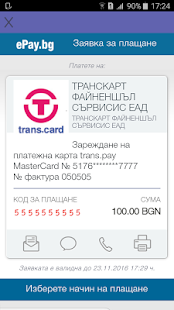 Transcard Mobile- screenshot thumbnail