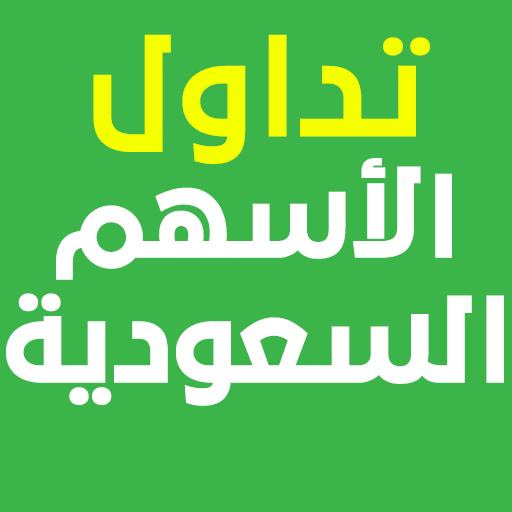 تداول الأسهم السعودية file APK Free for PC, smart TV Download