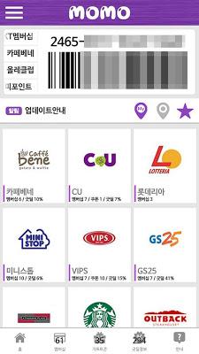모모 혜택관리 - 월렛,멤버십,쿠폰관리,할인정보MOMO - screenshot