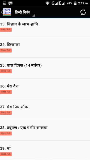 Need essay writing to hindi