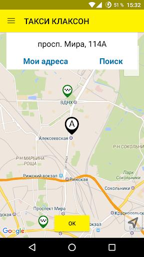 Такси КЛАКСОН. Город Москва