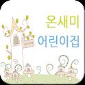 온새미어린이집 icon
