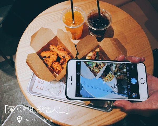 ZAC ZAG 一楽炸雞。 韓式炸雞推薦。吮指回味的招牌醬蒜雞!