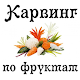Download Карвинг по фруктам For PC Windows and Mac