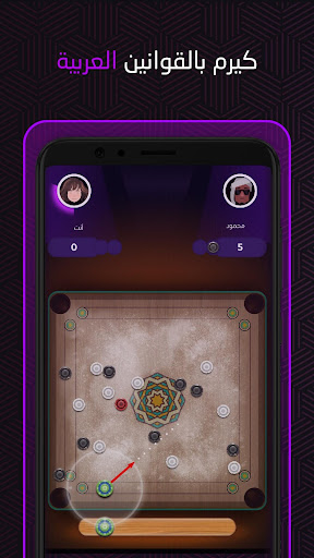 Carrom | كيرم 1.2.0 screenshots hack proof 1