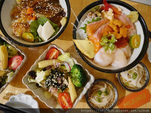 味熟MIJUKU,隱藏在小巷弄中的老宅日式料理。丼飯/握壽司/小菜,還有每日限量菜色