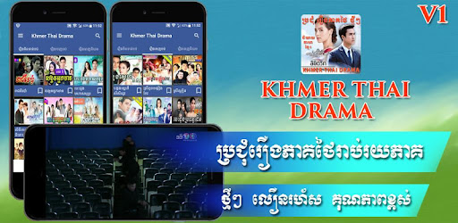 Khmer Thai Drama 2 1 (Android) - Télécharger des APK