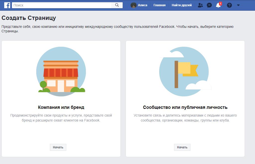 Создание публичной страницы в Facebook
