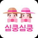 랜덤채팅 심쿵심쿵: 무료채팅어플로 달달한 연예시작하세요 icon