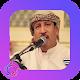 Fouad Al - Kabsi Songs (app)