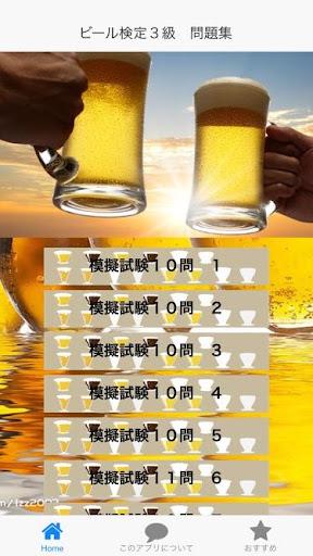玩免費娛樂APP|下載ビール検定3級問題集 ビールの夏!検定の夏!合格するなら app不用錢|硬是要APP