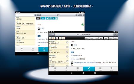 常春藤基礎英文字彙 2250 Lite 2.01 screenshot 2092615