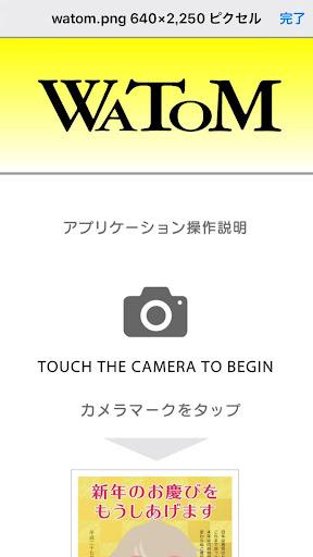 WATOM 1.0.0 Windows u7528 4