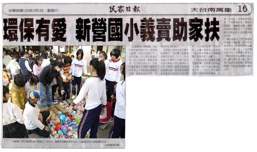 2011校園新鮮報