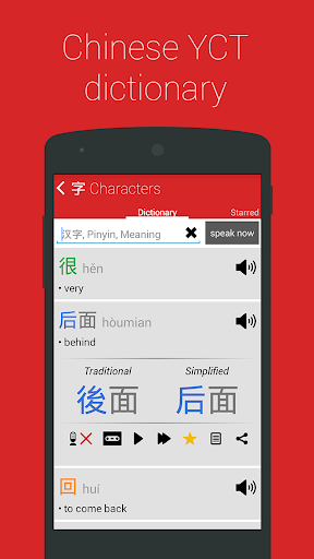 新汉语水平考试 YCT1 LITE