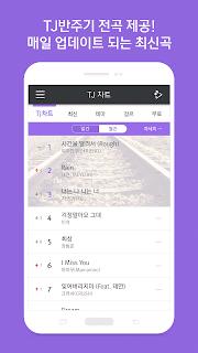 TJ노래방-녹음 및 소셜,무료 쿠폰,고음질 반주 노래방 screenshot 02