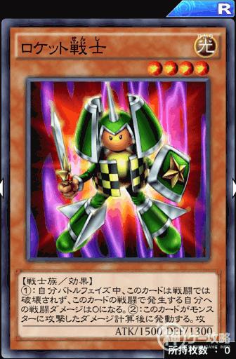 ロケット戦士