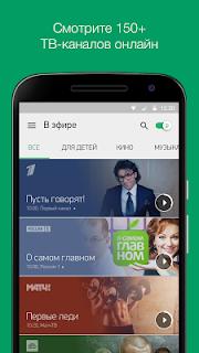 MegaFon.TV:фильмы, ТВ, сериалы screenshot 01