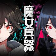 魔女兵器—超幻想!性轉百合美少女RPG!