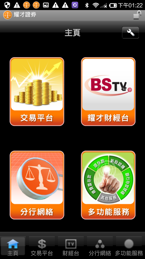 Bright Smart Securities (AA)- screenshot