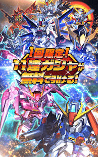 How to hack Super Gundam for android free