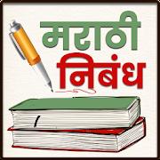 Marathi Nibandh Lekhan | मराठी निबंध लेखन