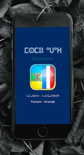 AMAZIGH TÉLÉCHARGER DICTIONNAIRE FRANCAIS