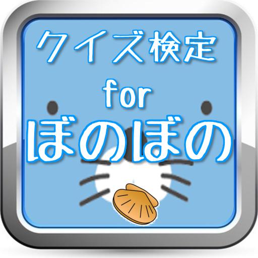 娱乐のクイズ検定forぼのぼの「なにして遊ぶ」 LOGO-記事Game