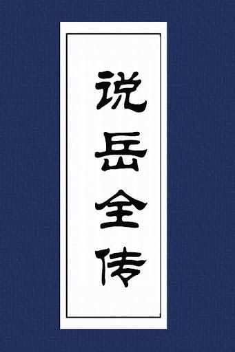 说岳全传-岳飞传,新增精忠演义说本岳王全传,岳飞抗金的故事