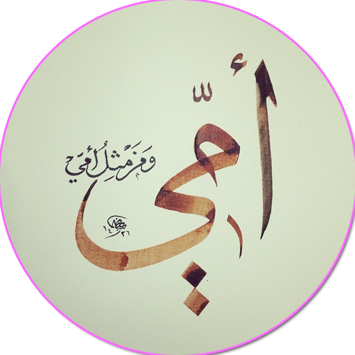 اغاني وأناشيد عن الأم الحنون Mp3 بدون نت 2019 For Android