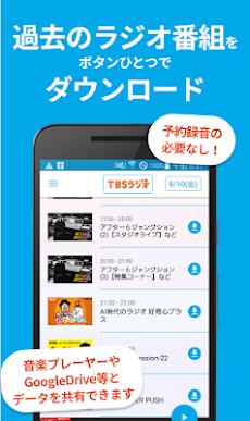 ラジカッター(β) - radikoをMP3でダウンロード ラジオ録音不要のアプリのおすすめ画像2