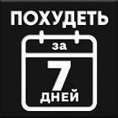 Tải Похудеть за 7 дней APK
