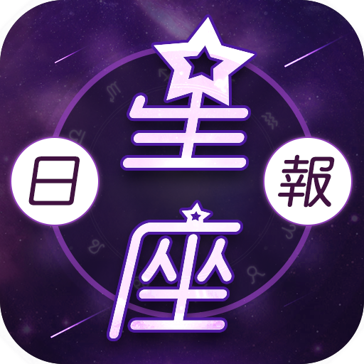 星座日報 娛樂 App LOGO-硬是要APP