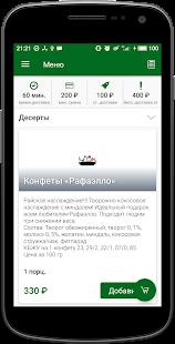 FOOD FITNESS | Ижевск - náhled