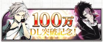 100万DL突破記念