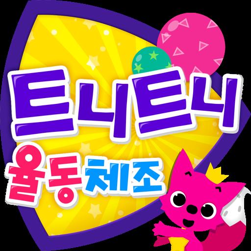 핑크퐁! 트니트니 율동체조 (app)