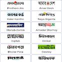 All Bangla Newspapers - সকল বাংলা পত্রিকা icon