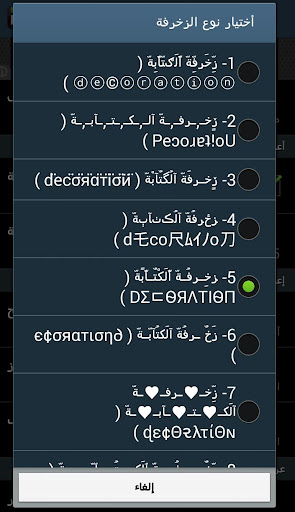 Decoration Text Keyboard v2.0.1 Apk for Android 7